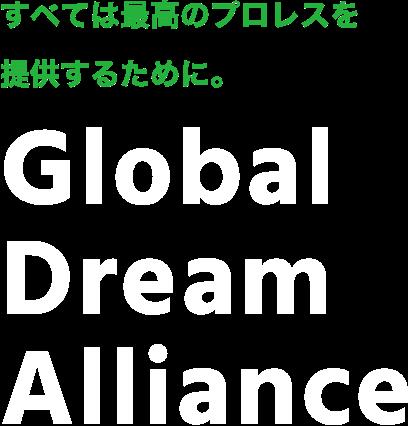 すべては最高のプロレスを提供するために。Global Dream Alliance